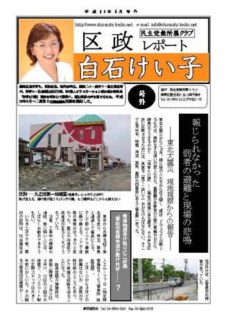 2010年3月レポート