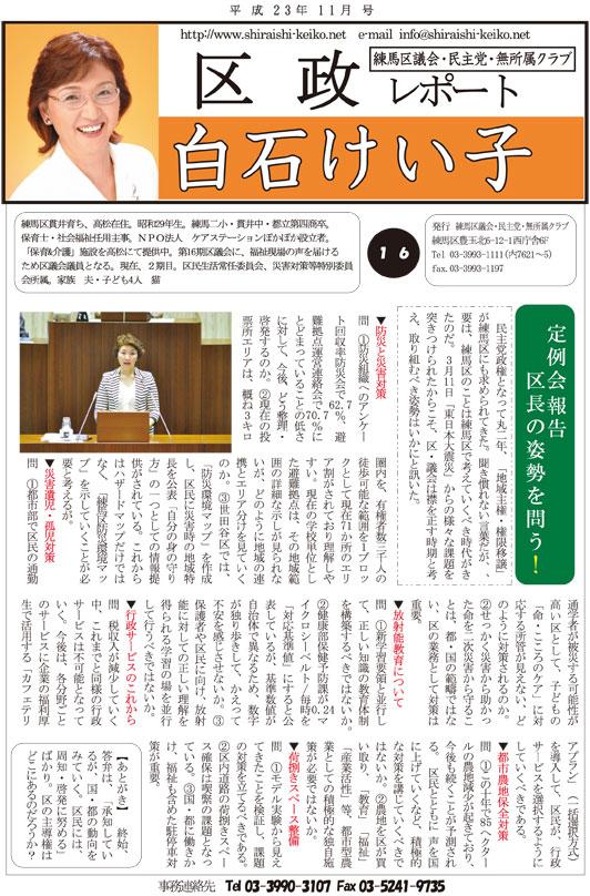 2011年5月レポート